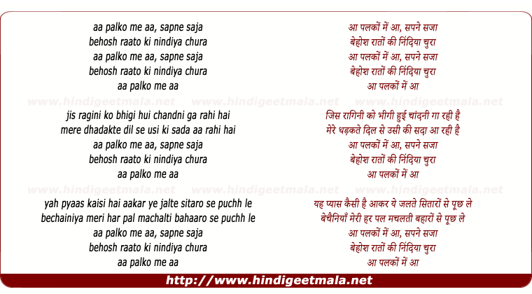 lyrics of song Aa Palako Me Aa Sapne Saja