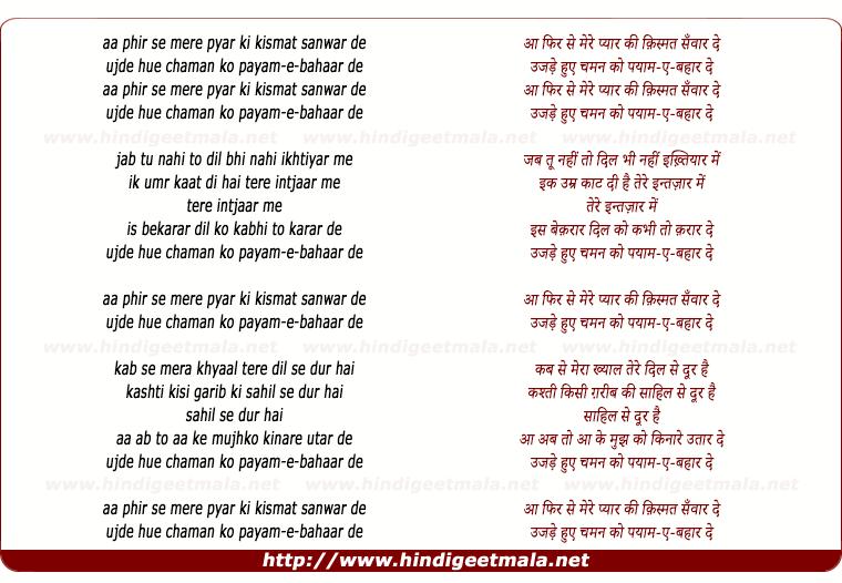 lyrics of song Aa Phir Se Mere Pyar Ki Kismat Sanwar De