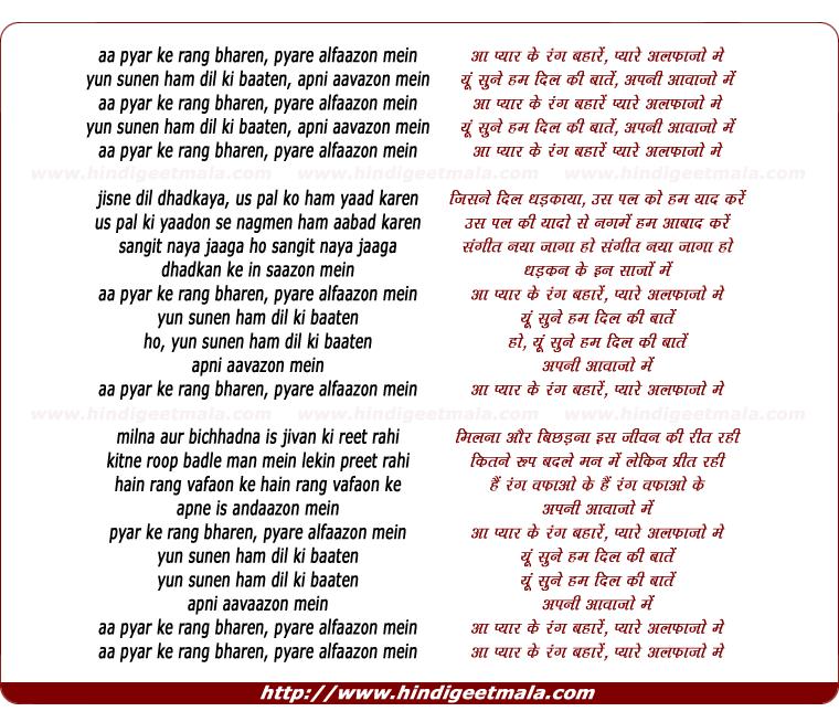 lyrics of song Aa Pyaar Ke Rang Bhare