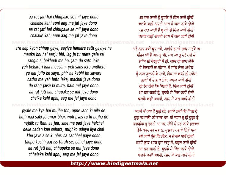 lyrics of song Aa Rat Jati Hai Chhupake Se Mil Jaye Dono