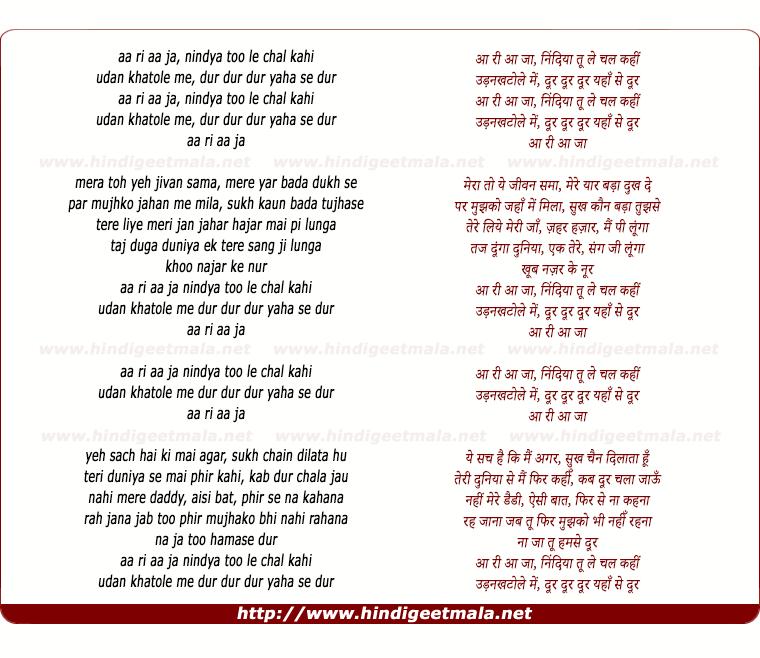 lyrics of song Aa Ree Aa Ja Nindya Too Le Chal Kahee