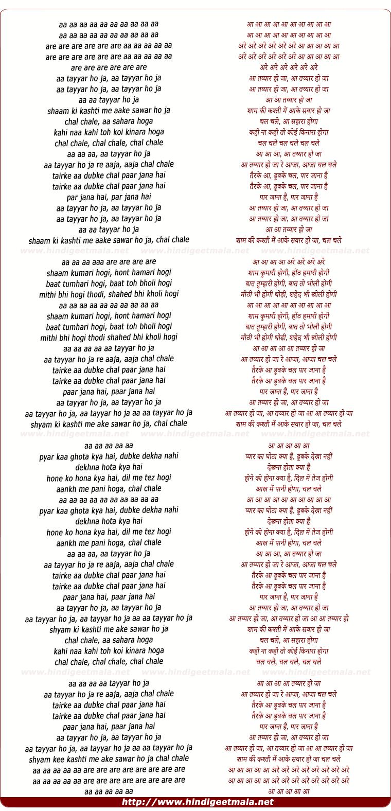 lyrics of song Aa Taiyar Ho Ja