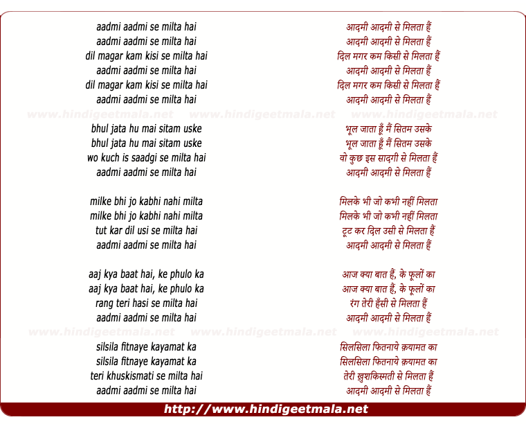 lyrics of song Aadamee Aadamee Se Milta Hai