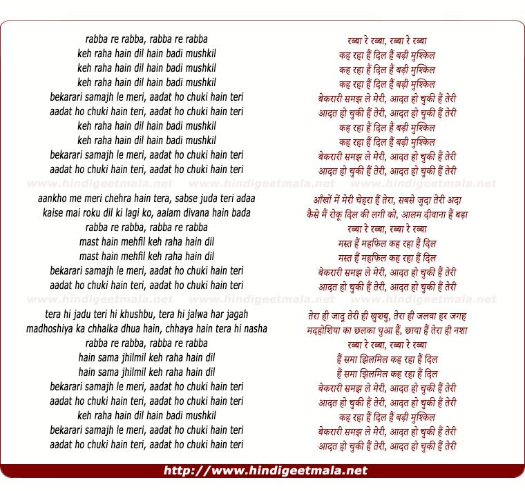 lyrics of song Aadat Ho Chuki Hain Teri
