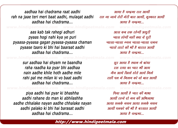 lyrics of song Aadha Hai Chandrama Raat Aadhee