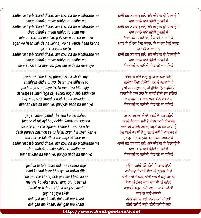 lyrics of song Aadhee Raat Jab Chaand Dhale
