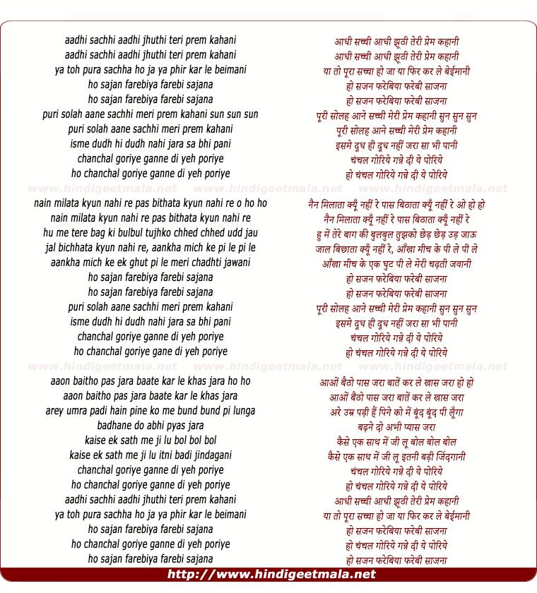lyrics of song Aadhi Sachhi Aadhi Jhuthi Teri Prem Kahani