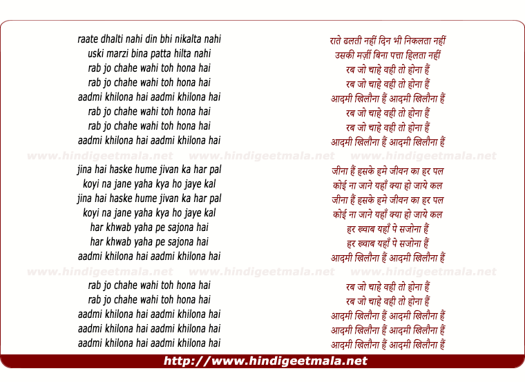 lyrics of song Aadmi Khilona Hai