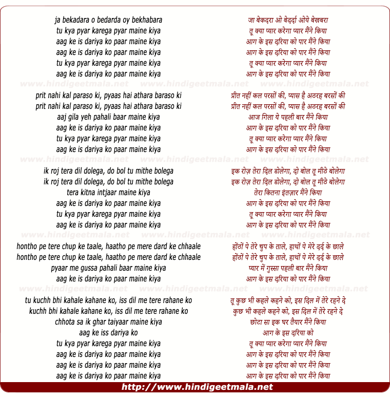 lyrics of song Aag Ke Iss Dariya Ko Par Maine Kiya