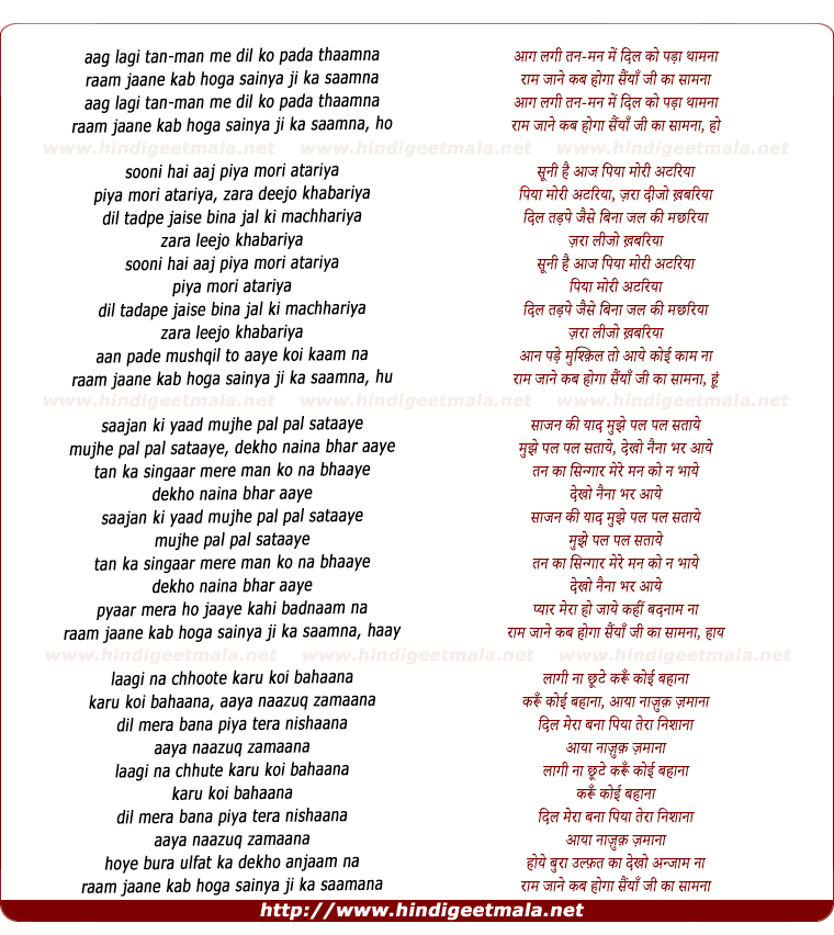 lyrics of song Aag Lagi Tan Man Mein