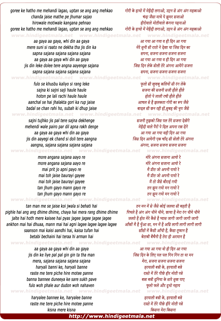 lyrics of song Aagaya Aagaya Wohi Din Aagaya