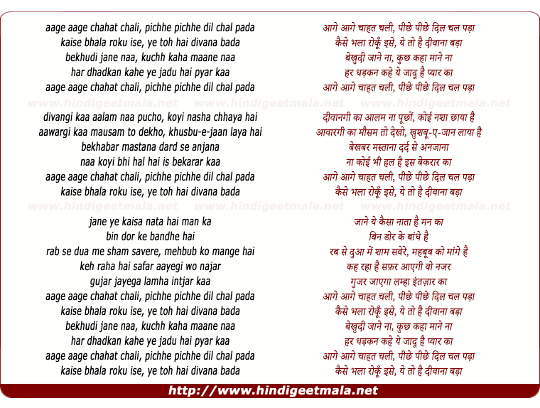 lyrics of song Aage Aage Chahat Chali