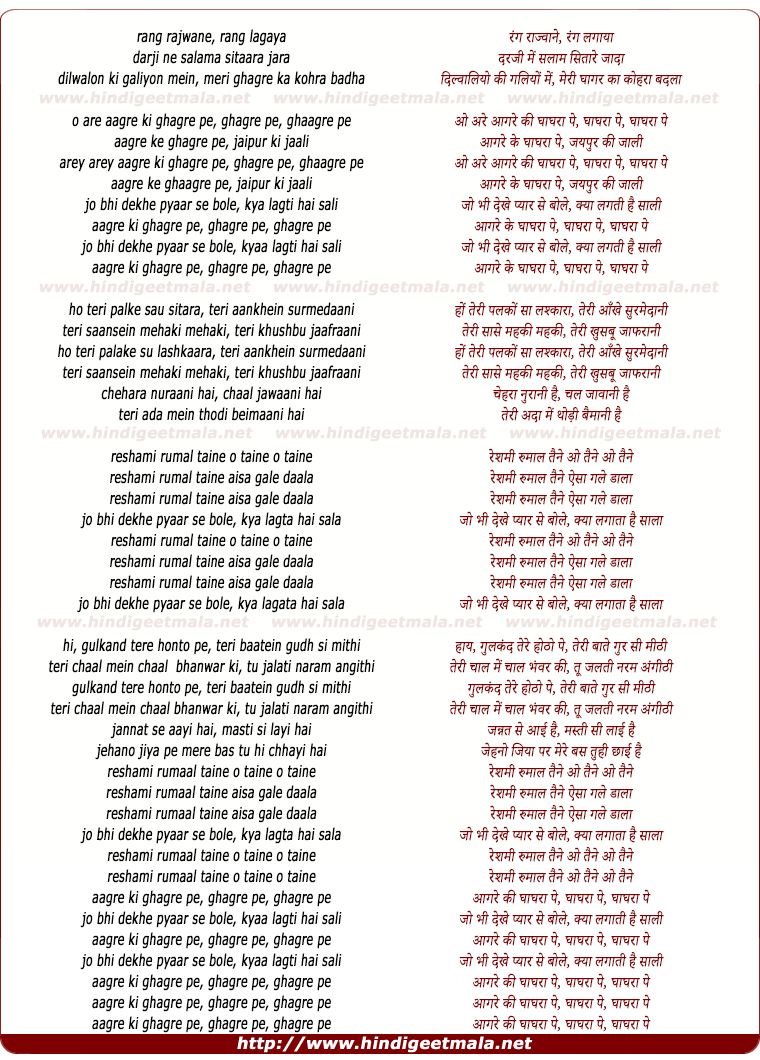 lyrics of song Aagre Ke Ghaagre Pe