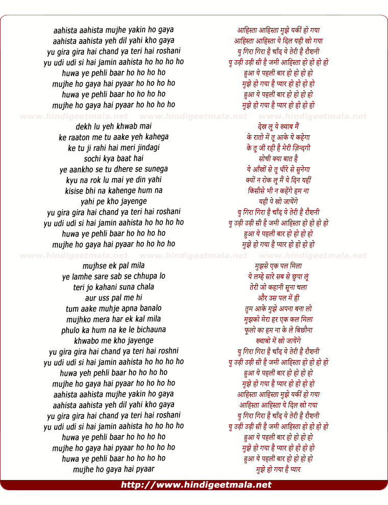 lyrics of song Aahista Aahista Mujhe Yakin Ho Gaya