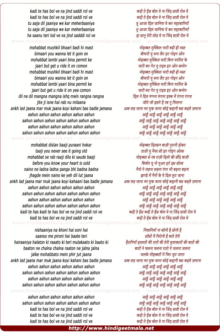 lyrics of song Aahun Aahun Aahun