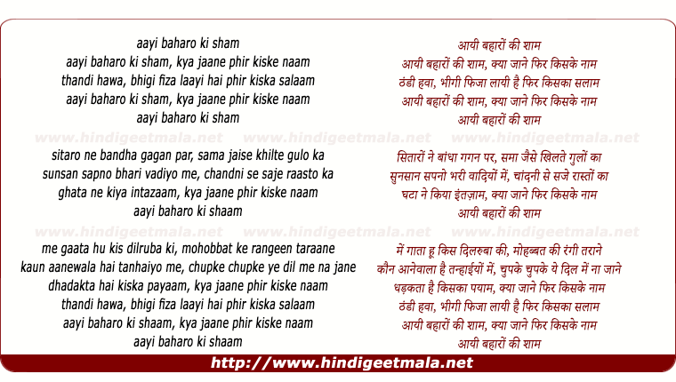 lyrics of song Aai Baharon Ki Shaam