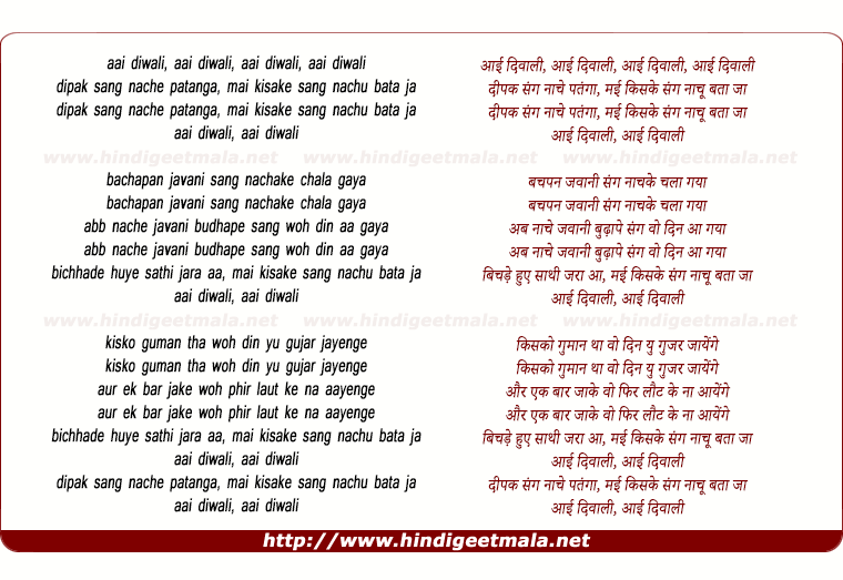 lyrics of song Aai Diwali, Aai Diwali