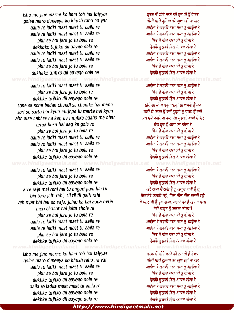 lyrics of song Aaila Re Ladki Mast Mast Tu Aaila Re