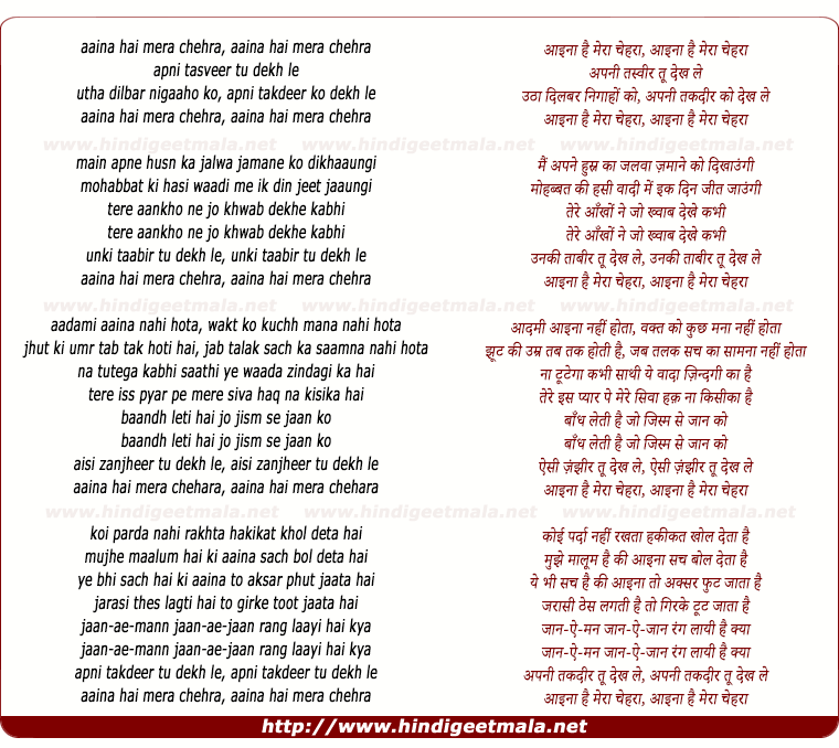 lyrics of song Aaina Hai Mera Chehara