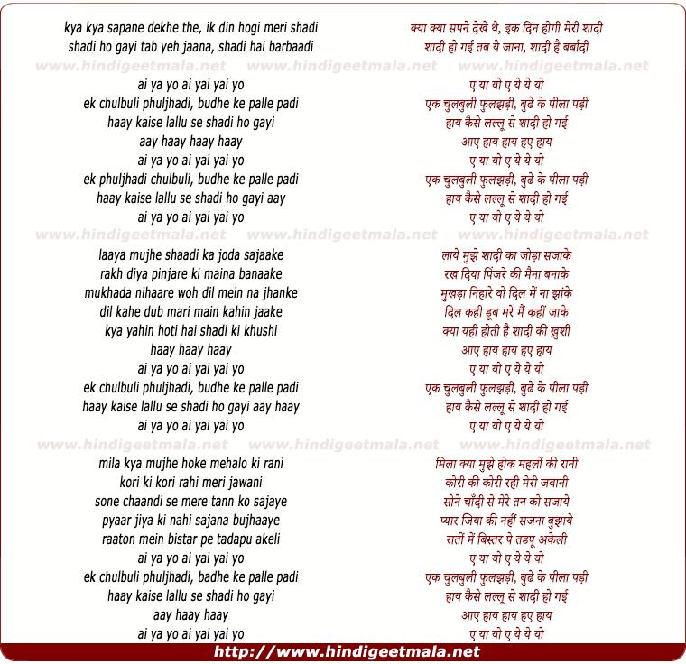 lyrics of song Aaiyo Yoo Aaiyo