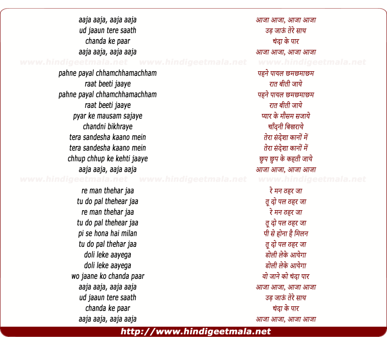 lyrics of song Aaj Aaja Ud Jaoon