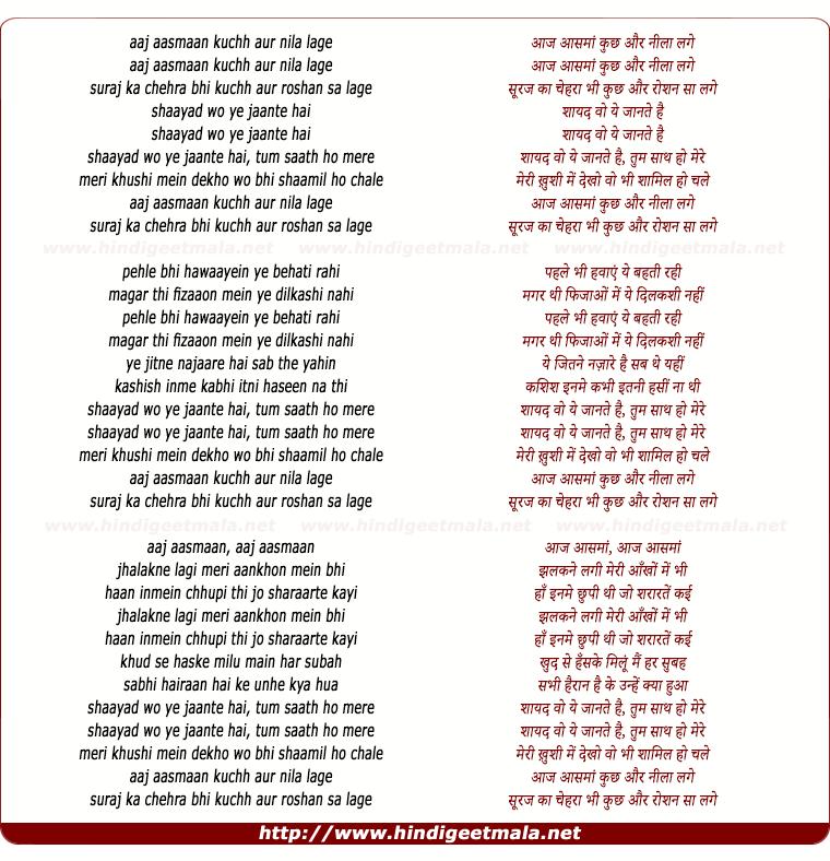lyrics of song Aaj Aasmaan Kuchh Aur Nila Lage