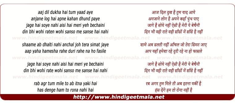 lyrics of song Aaj Dil Dukha Hai Tum Yaad Aaye