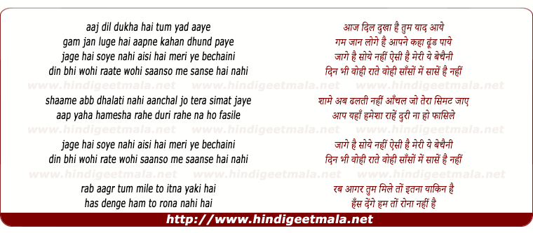 lyrics of song Aaj Dil Dukha Hai Tum Yad Aaye