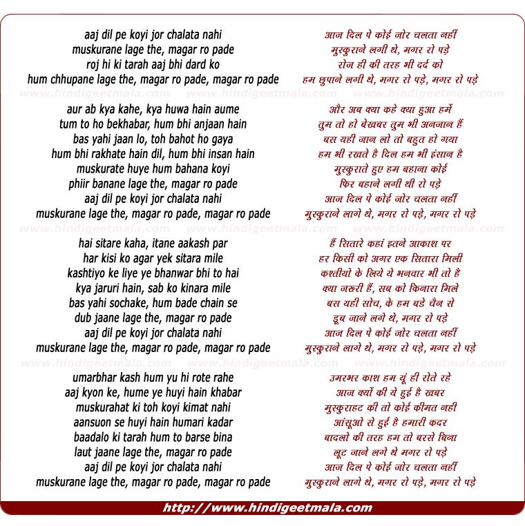 lyrics of song Aaj Dil Pe Koyi Jor Chalata Nahi