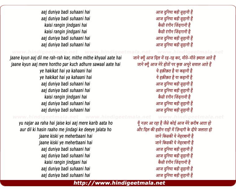 lyrics of song Aaj Duniya Badee Suhaanee Hai