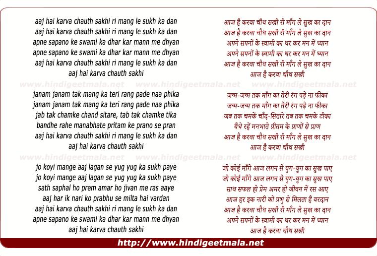 lyrics of song Aaj Hai Karva Chauth