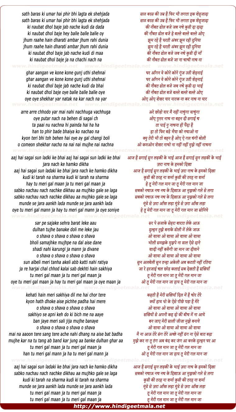lyrics of song Aaj Hai Sagai Sun Ladki Ke Bhai