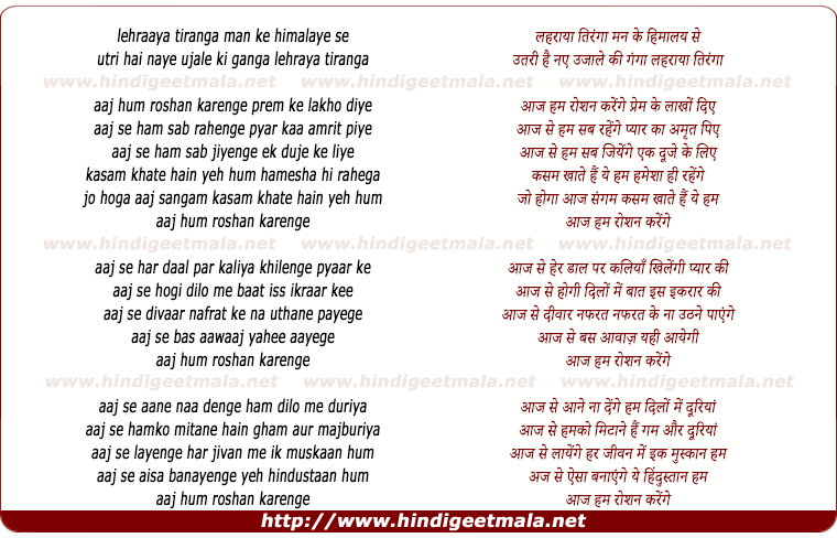 lyrics of song Aaj Ham Roshan Karenge