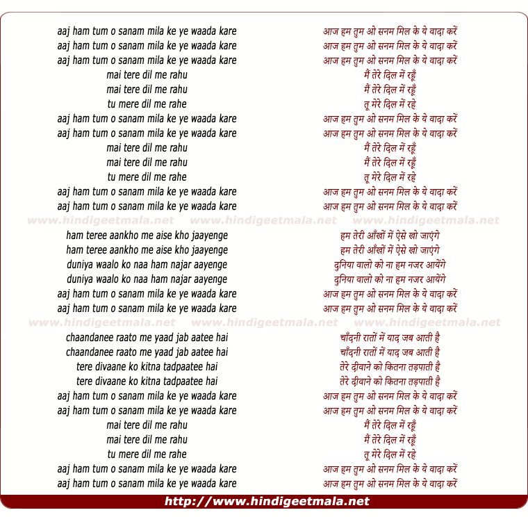 lyrics of song Aaj Ham Tum O Sanam