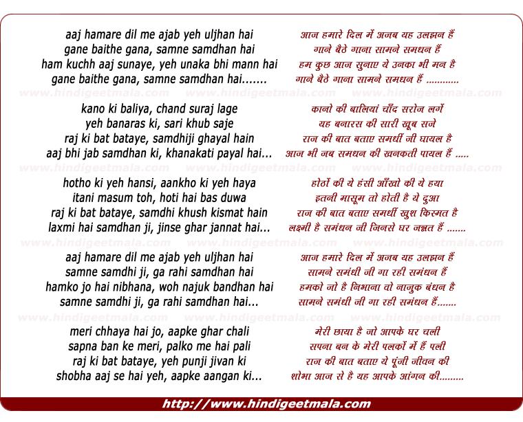 lyrics of song Aaj Hamare Dil Me Ajab Yeh Uljhan Hai