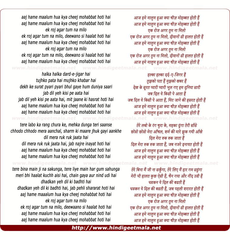 lyrics of song Aaj Hamein Maaalum Huwa, Kya Cheej Mohabbat Hoti Hai