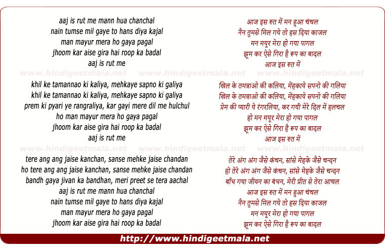 lyrics of song Aaj Is Rut Me
