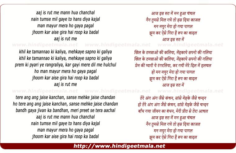 lyrics of song Aaj Is Rut Me