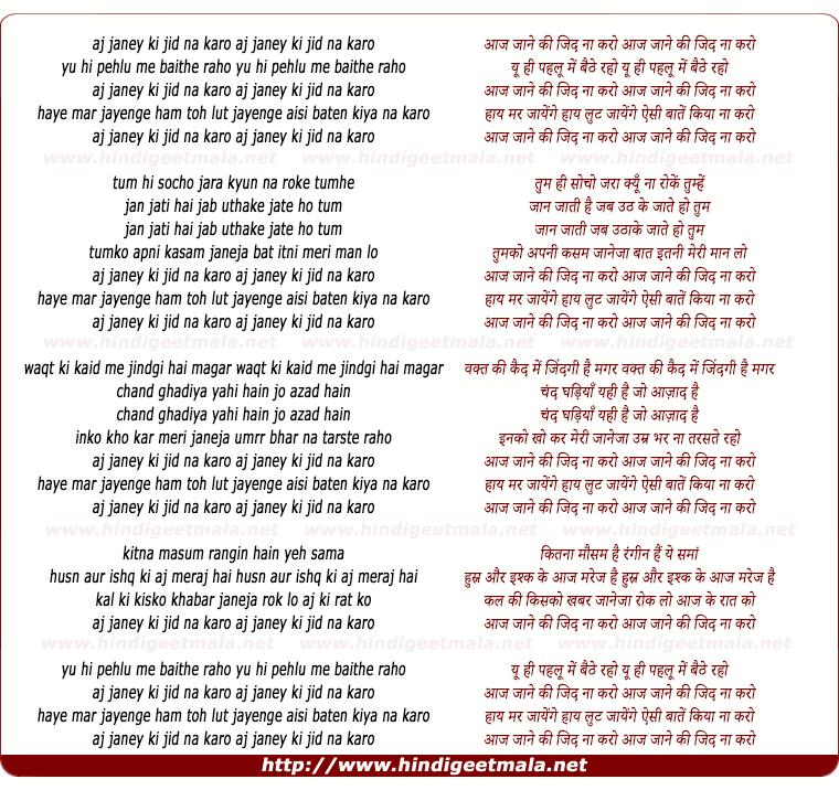 lyrics of song Aaj Janey Kee Jid Naa Karo