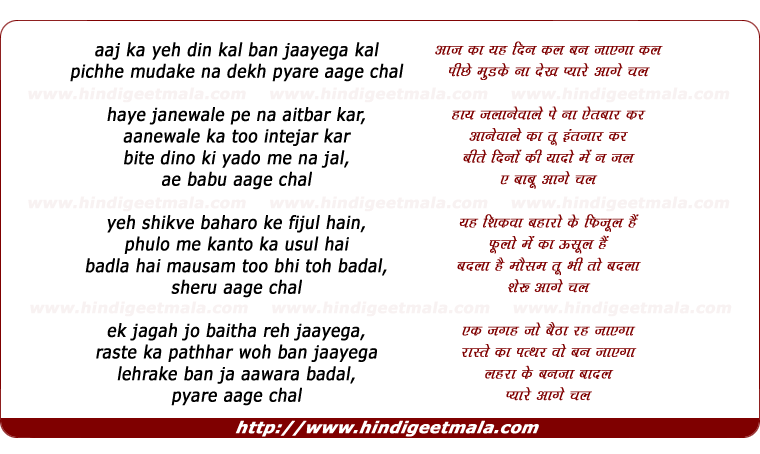 lyrics of song Aaj Ka Ye Din Kal Ban Jayega Kal