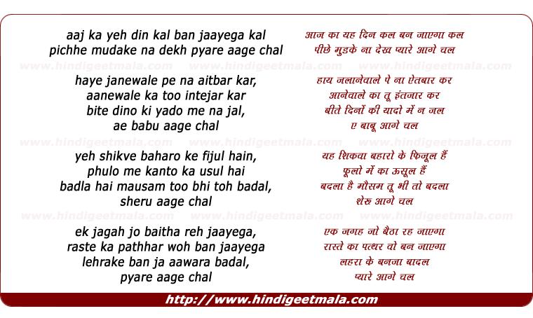 lyrics of song Aaj Ka Ye Din Kal Ban Jayega Kal