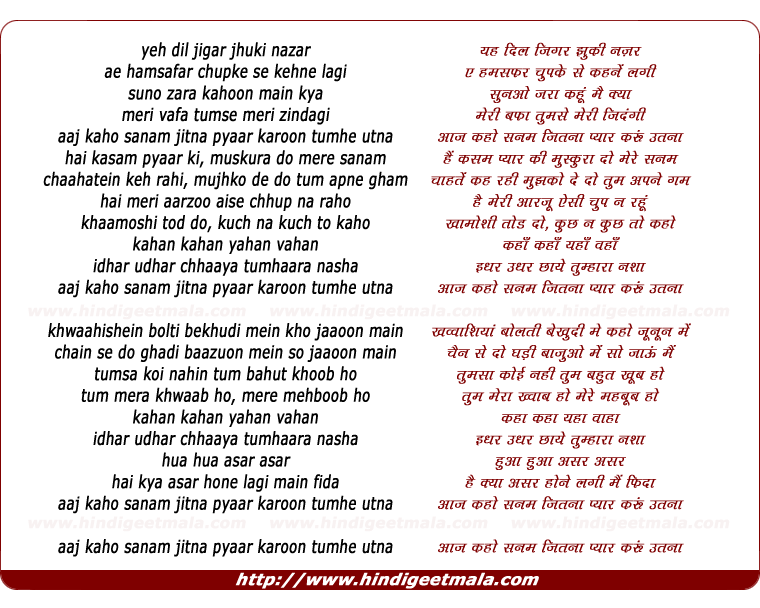lyrics of song Aaj Kaho Sanam Jitna