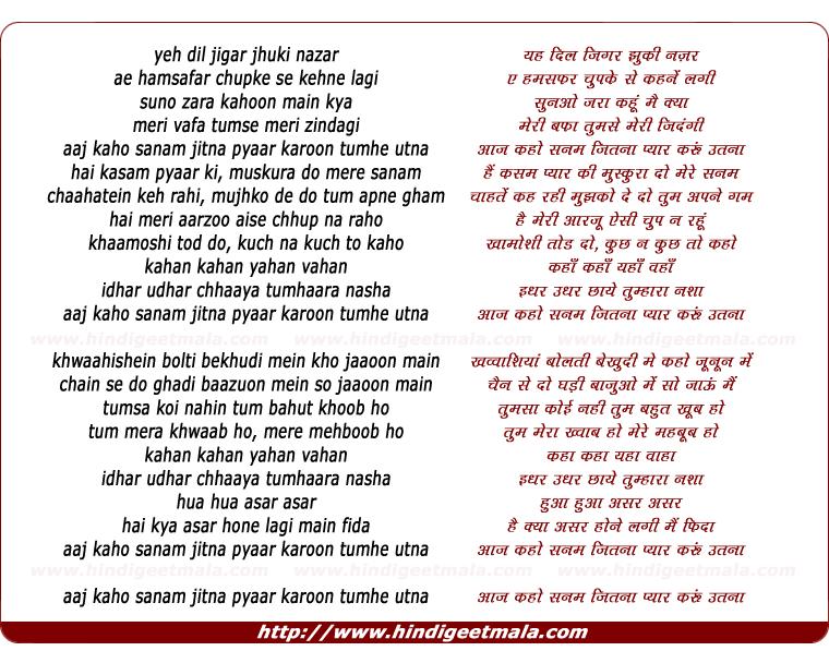 lyrics of song Aaj Kaho Sanam Jitna