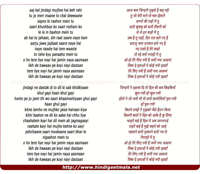 lyrics of song Aaj Kal Jindagi Mujhase Hai Keh Rahi