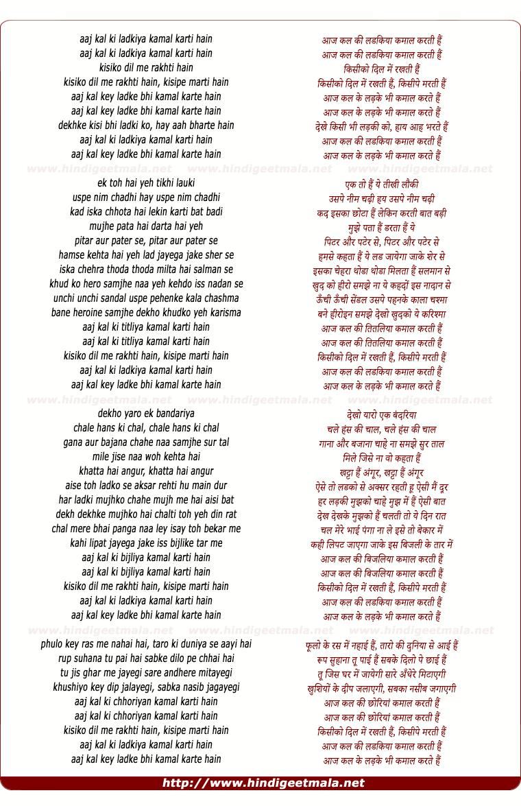 lyrics of song Aaj Kal Kee Ladkiya Kamal Kartee Hain