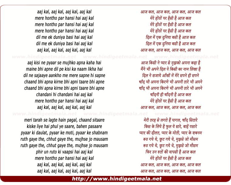 lyrics of song Mere Hontho Par Hansi Hai Aaj Kal