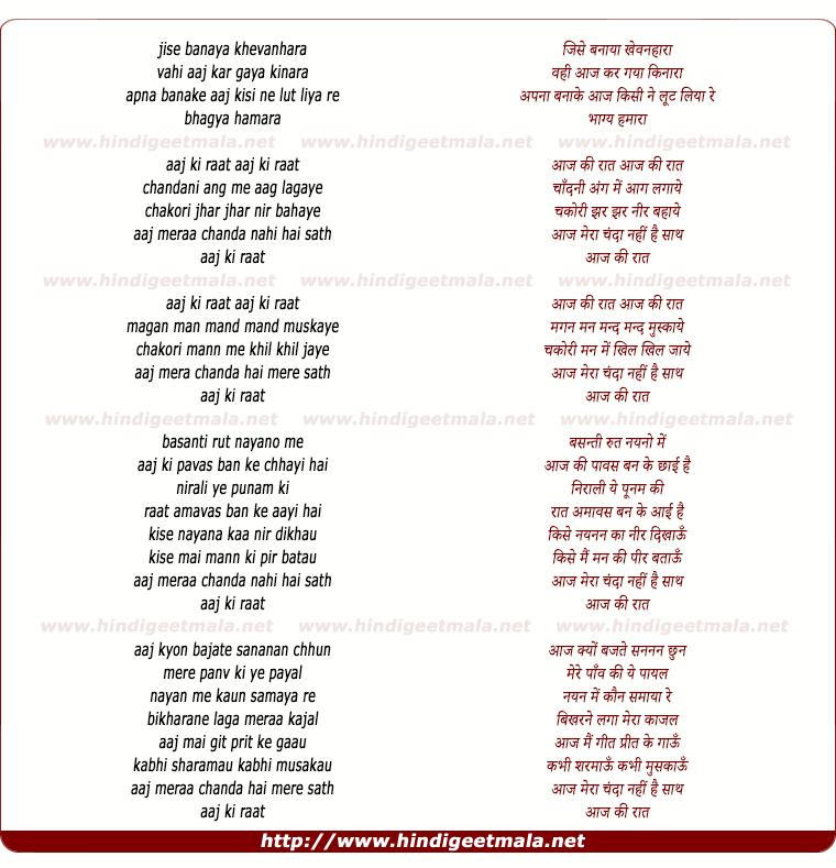 lyrics of song Aaj Kee Raat Chandanee Ang Me Aag Lagaye
