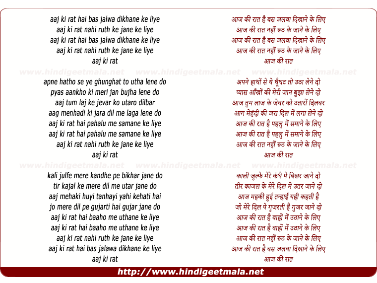 lyrics of song Aaj Ke Rat Hai Bas Jalwa Dikhane Ke Liye