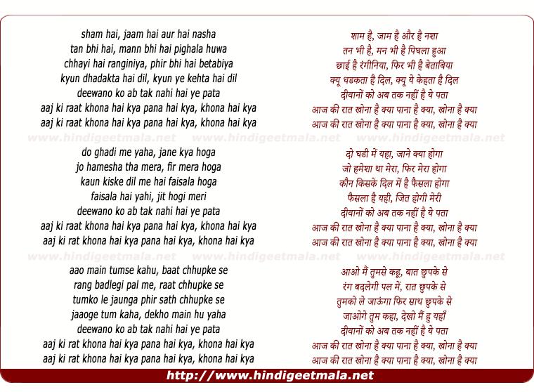 lyrics of song Aaj Ki Raat Khona Hai Kya