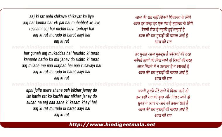 lyrics of song Aaj Ki Raat Nahi Shikave